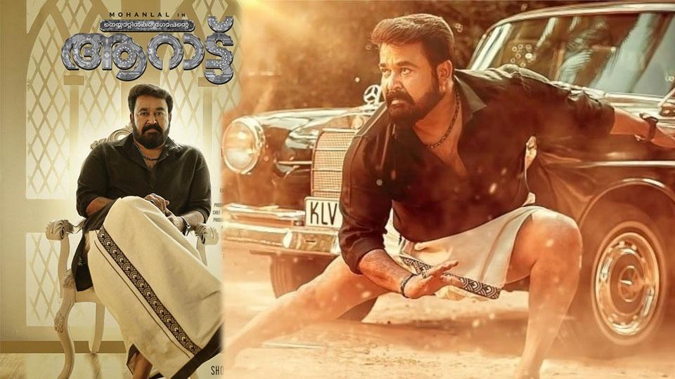 Mhanlal-arattu-movie